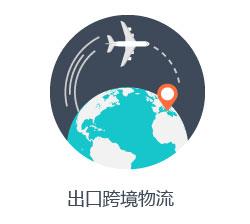 深圳国际快递