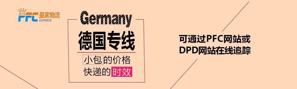 德国DPD专线