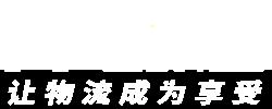 国际物流,国际快递公司-深圳皇家物流集团