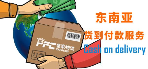 东南亚货到付款服务(Cash on delivery)