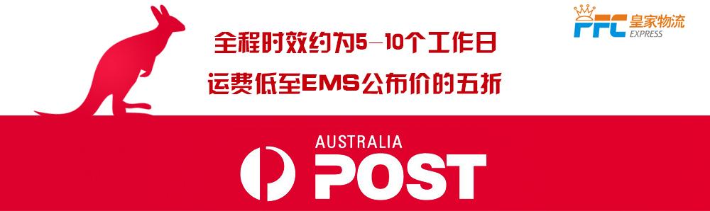 澳大利亚特快邮政专线