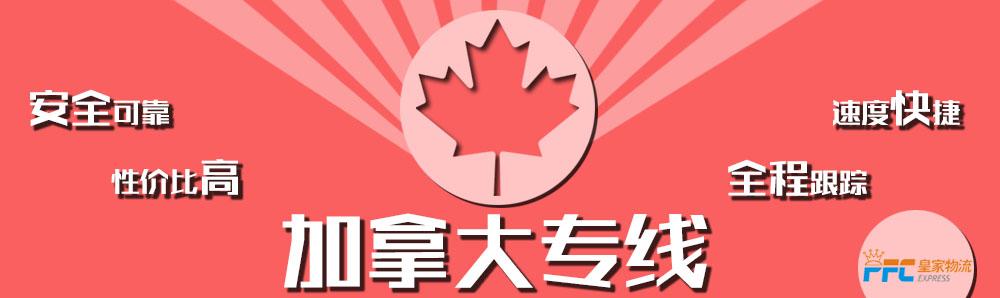 加拿大专线