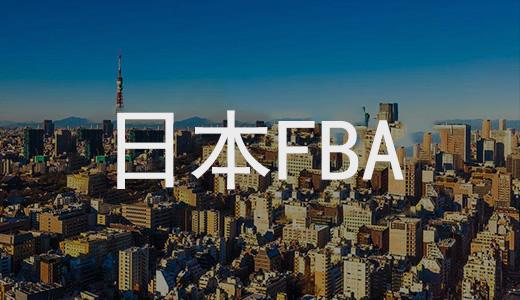 日本FBA头程空运