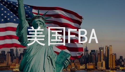 美国FBA头程
