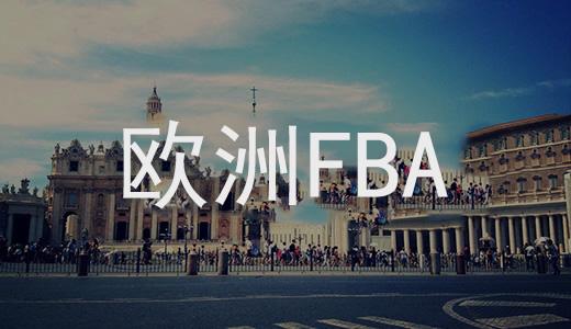 欧洲FBA专线
